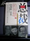 总裁的智慧2【中国顶级CEO演讲录】(带腰封,完整)