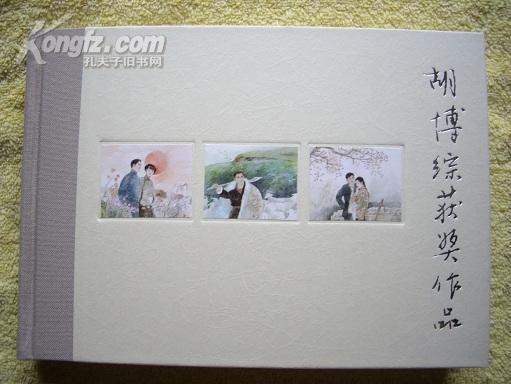 32开精装《胡博综获奖作品》(倪焕之、要是我当县长、十二品正官)连环画出版社10年8月一版一印500册