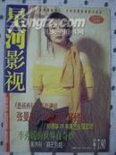 星河影视1996年第7期