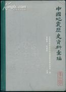 中国地震历史资料汇编(第二卷 明代   精装)