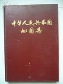中华人民共和国地图集(8开蝴蝶装)