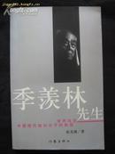 """季羡林先生(邮费3元,""""季羡林""""钤印,孔网孤本)"""
