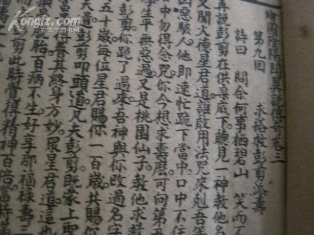 《桃花女阴阳鬪宝》(绘图阴阳閗異说传奇)1,3卷 两本品佳!!!