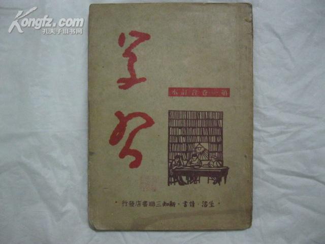 《学习》第一卷(1949年创刊号1-6期)、第二卷(1-12期)——合订本两本合售!三联书店出版!