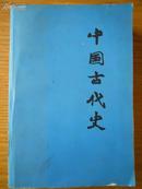 中国古代史 上