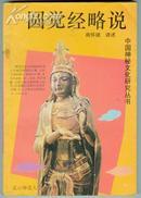 中国神秘文化研究丛书【圆觉经略说】