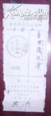 中华邮政快递挂号函件执据/白岩/青田/张/北山