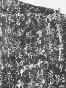 (手工拓 包快递 当天发货)集王字 兴福寺半截碑(又名吴文碑) 94cm X 73cm