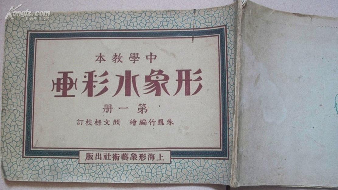 民国二十四年上海形象艺术社《形象水彩画》第一册