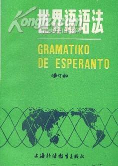 世界语语法(修订本)