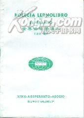 世界语进修课本