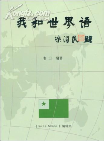 我和世界语