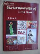 首届上海国际老年书画摄影大赛获奖作品集