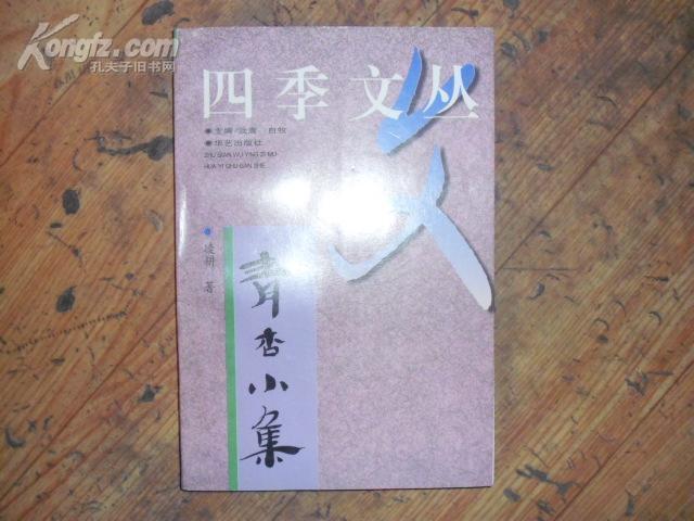 四季文丛·青杏小集   凌耕签名