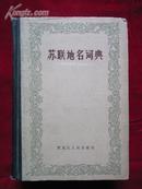 苏联地名词典:西伯利亚与远东