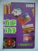 旅游(1981年1-6期合订本)