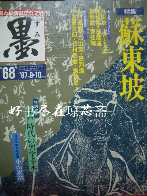 苏东坡 特集  墨 68号 1987年  珍贵书法作品多收录