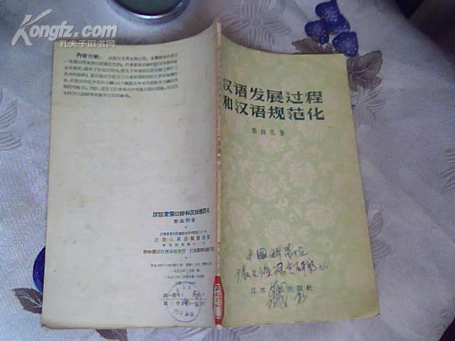 汉语发展过程和汉语规范化