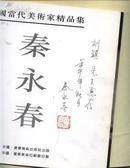 签名本——中国当代美术家精品集——秦永春