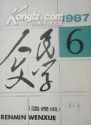 人民文学函授版  1987年第6期