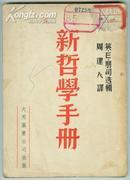 民国38年版【新哲学手册】大用图书公司出版