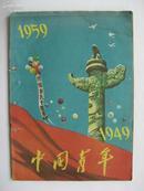 """中国青年/杂志1959""""十年大庆""""专号"""