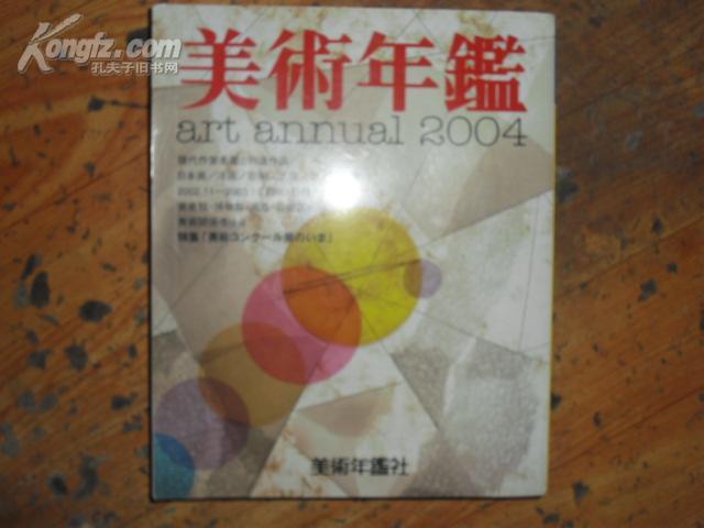 美术年鉴2004年版