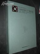 中国国家画院2007教学文献 (中国国家画院教学成果系列丛书)大16开精装