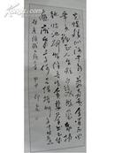 郑亮书法-4尺