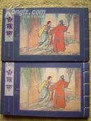 白宣纸线装横32开带封套  连环画《 香罗带》80幅  刘锡永、严个凡、林雪岩绘 上海人美社05年7月一版一印3500册