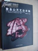 中国近现代科学技术史研究丛书: 紫金山天文台史稿--中国天文学现代化个案