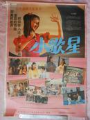 二开经典老电影海报:小歌星