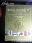 【大型集邮工具书】中华世界邮票目录·亚洲卷