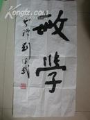 中国书法家协会会员 刘继武书法一幅 (尺寸70X37厘米 保真)