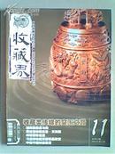 《收藏界》2003年第11期(总第23期)