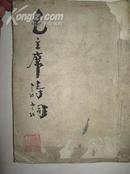 毛主席诗词 与游寿同时期的哈尔滨著名书法家张鸿臣手抄本!