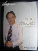 【超低价】世说心语2——刘墉教育秘笈