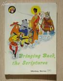 取回真经 美猴王丛书 34 英文彩版 1987年初版