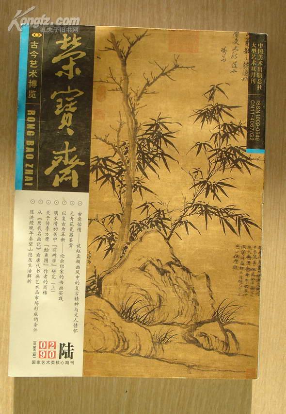 《荣宝斋》2009年第6期 总第61期