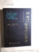 新世纪汉英中医辞典