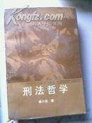 刑法哲学(中青年法学文库)