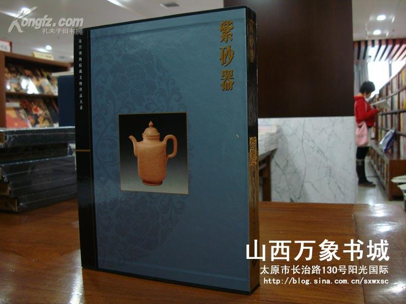 故宫博物院藏文物珍品大系:紫砂器