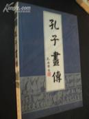 孔子画传  杨贵章签赠本