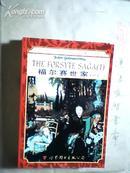 英文版:福尔赛世家(全三册)【世界文学经典名著文库】