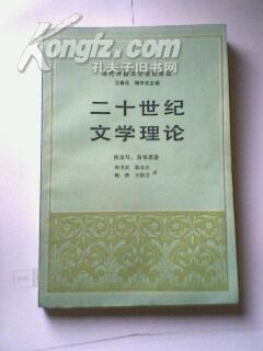 现代外国文艺理论译丛:二十世纪文学理论(译者陈圣生签名本)