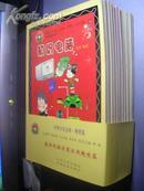 【中华万有文库·科普卷】遨游电脑乐园趣味篇(全新,带腰封,十册全套)