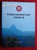 乐东黎族自治县非物质文化遗产普查成果汇编