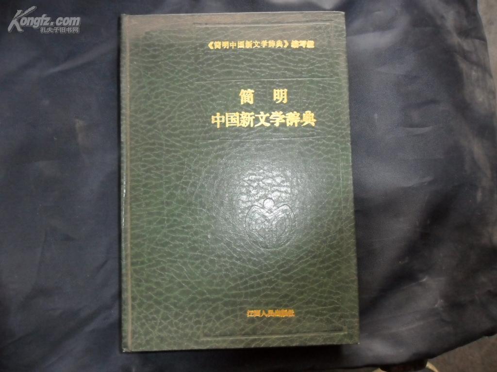 简明中国新文学辞典【精装本】.