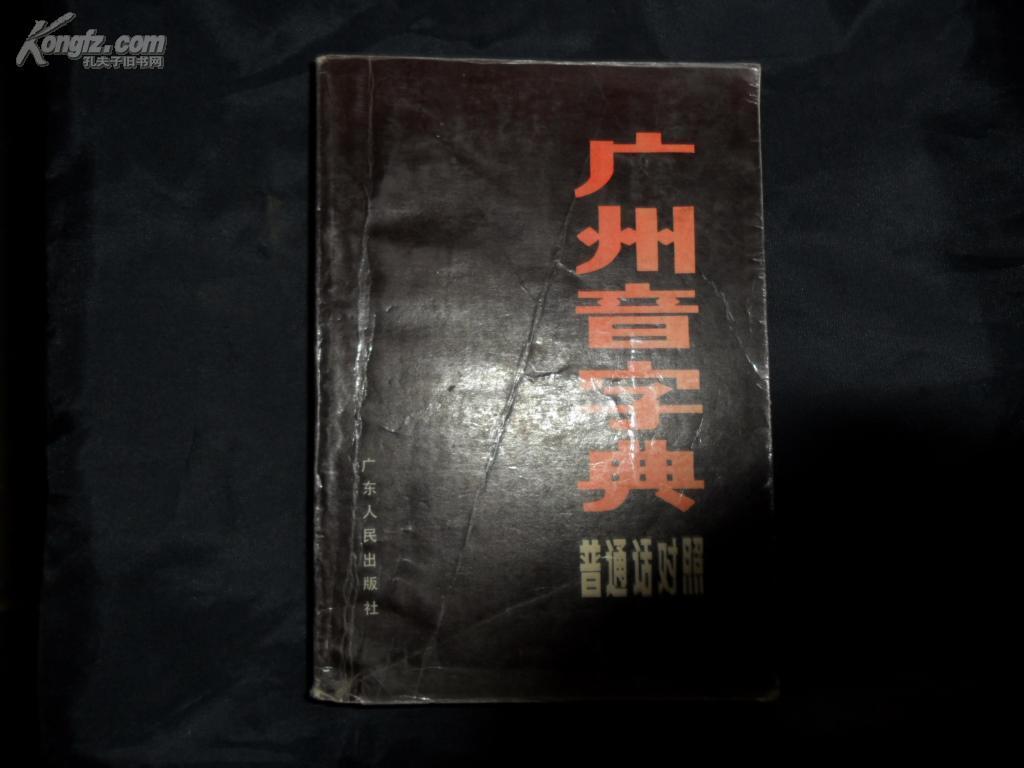 广州音字典普通话对照。、