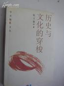 著者签名:陈万雄《历史与文化的穿梭  》岭南大学中文系咨询委员会主席